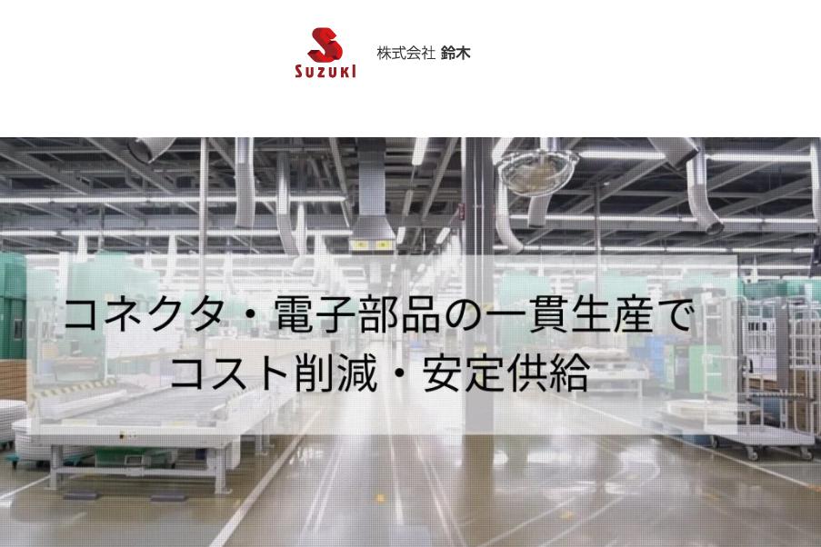 コネクタ用端子・電子部品の一貫生産でコスト削減・安定供給