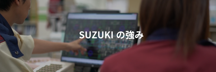 SUZUKIの強み
